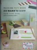 【書寶二手書T2/美工_HCC】跟著 MARK S 玩紙膠帶_Editions de Paris
