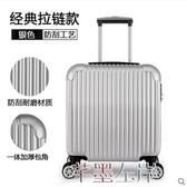 行李箱鋁框小型行李箱女18寸輕便迷你登機拉桿箱24男26旅行密碼箱子20寸LX春季特賣