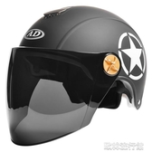 【快出】AD電動車安全帽灰男女士夏季防曬可愛全盔四季輕便式電瓶車安全頭帽