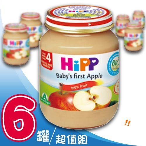 【奇買親子購物網】HiPP喜寶有機寶寶蘋果泥/6入