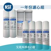 RO逆滲透一年份濾心(5微米PP+CTO壓縮活性碳+1微米PP)-贈餘氯測試劑