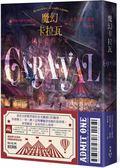 (二手書)魔幻卡拉瓦(1):緋紅色的少女