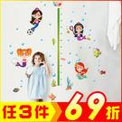 創壁貼-美人魚身高尺 SK9149【AF01013-1049】JC雜貨