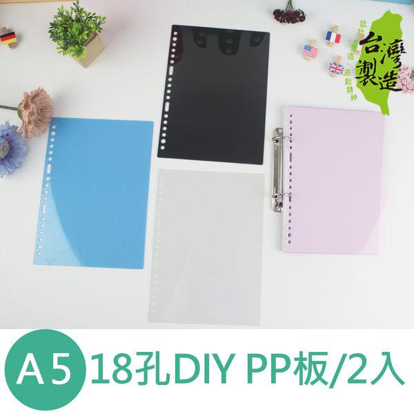 珠友 SS-10105 A5/25K 18孔PP板DIY封面/活頁封面板/分段卡/2入(斜紋果凍色)