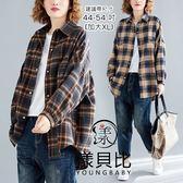 【YOUNGBABY中大碼】撞色格紋百搭顯瘦休閒襯衫外套.共2色