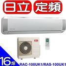 HITACHI日立【RAC-100UK1/RAS-100UK1】分離式冷氣