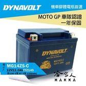 DYNAVOLT 藍騎士 免運贈禮 奈米膠體電池 MG14ZS-C 機車 TTZ14S YTZ14S AGM 哈家人
