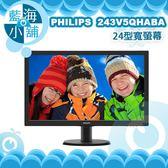PHILIPS 飛利浦 243V5QHABA 24型MVA寬螢幕液晶顯示器 電腦螢幕