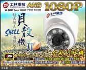 【台灣安防家】士林電機 AHD 1080P SONY 2MP 6陣列 IR LED 紅外線 半球 室內 海螺 攝影機 適 DVR 低照度