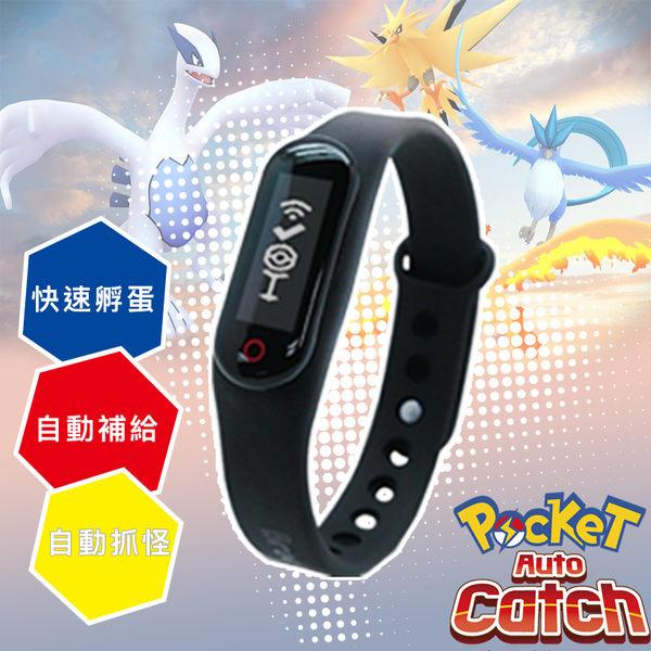 Brook自動抓寶手環 自動捕捉 自動刷補給站  Pokemon GO寶可夢手環(N352)