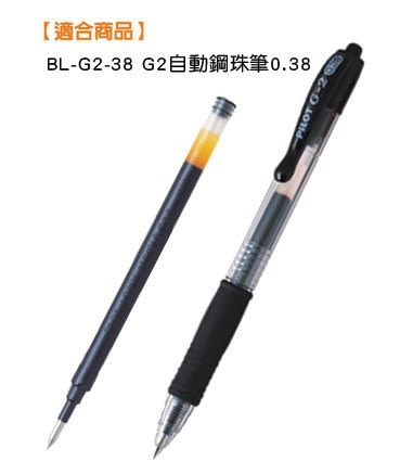 【金玉堂文具】G2 0.38 自動中性筆芯 百樂 BLS-G2-38 PILOT 藍 黑 紅