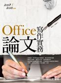 (二手書)Office論文寫作實務:2007/2010適用