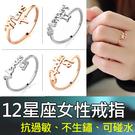 十二星座戒指 Z.MO鈦鋼屋 女生戒指 白鋼戒指 玫瑰金戒指 英文字母戒指【BKS427】單個價