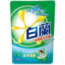 白蘭蘆薈親膚洗衣精補充包 1.6kg【愛...