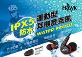 Hawk S300 防水運動型耳機麥克風