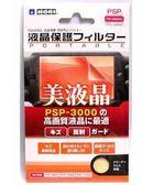 [哈GAME族]現貨 可刷卡 滿額$600免運 PSP 專用 螢幕保護貼 液晶螢幕貼 內含擦拭布 1007/2007/3007通用