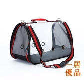 寵物包 大號 貓咪用品 寵物手提包 斜挎包 外出 便攜 透明 單肩背包 優一居