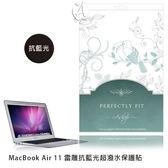 【A Shop】Real Stuff 雷雕抗藍光超潑水保護貼For MacBook Air 11(ASP012-AA-A11)