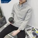 春夏季長袖襯衫男潮流帥氣修身韓版潮學生青少年休閒百搭白色襯衣 名購居家