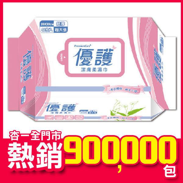 優護 潔膚柔濕巾,20x30cm (48抽,6包) 濕紙巾【杏一】