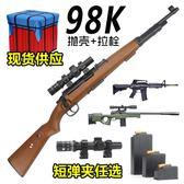 水彈槍 98k可發射狙擊短彈夾拉栓拋殼玩具槍awm絕地下供彈水彈槍求生 玩趣3C
