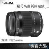 Sigma 18-200mm HSM F3.5-6.3 DC Macro 一鏡到底 旅遊鏡 德寶光學 可分12期 免運