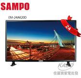 【佳麗寶】(SAMPO聲寶)24吋 LED液晶顯示器+視訊盒 EM-24AK20D