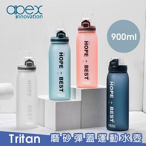 【APEX】Tritan 防漏運動水壺 900ml(買一送一)白色+青色