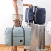 旅行包大容量可折疊旅行袋手提收納袋旅游出差行李包短途輕便可套拉桿箱 【6月特惠】