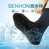 潛水襪 潛水襪浮潛襪長筒游泳3mm手套男防寒女泳保暖防滑防水襪套沙灘 鞋 快速出貨