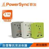 群加 PowerSync 2埠USB 單孔防雷擊抗突波壁插/綠色 (PWS-EXU2015)