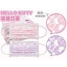 【現貨供應】Hello Kitty 兒童防護口罩,30片/盒,二色混款各15入,台灣製造,7-11預購同款