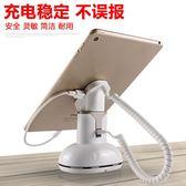 ipad防盜器展示架鎖手機平板電腦air2充電小米蘋果mini報警器展架  極客玩家