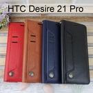 多卡夾真皮皮套 HTC Desire 21 Pro (6.7吋)