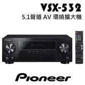 PIONEER 先鋒 VSX-532  5.1聲道 AV環繞擴大機 Bluetooth藍牙無線音訊串流 公司貨
