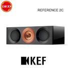 英國原裝 KEF Reference Center 2C 中置揚聲器 鋼琴黑 / 銀核桃木 / 鋼琴白 公司貨 零利率