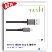 moshi MFi認證 Lightning 充電傳輸線 3m 數據線 數據傳輸線 充電線 apple認證
