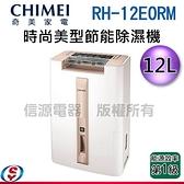 12公升【CHIMEI 奇美】時尚美型節能除濕機 RH-12E0RM/RH12E0RM