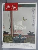 【書寶二手書T1/雜誌期刊_PBT】典藏古美術_238期_亞洲陶瓷海