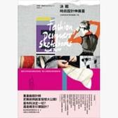 決戰時尚設計伸展臺:全球時尚產業的靈感工場(首批限量裸背膠裝)【城邦讀書花園】