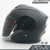 M2R 半罩 安全帽 FR-2 FR2 素色 亮黑|23番 內藏墨鏡 抗UV強化耐磨 內襯全可拆