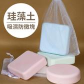珪藻土吸濕防黴塊 1入 正方形/橢圓形【BG Shop】顏色隨機