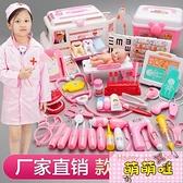 兒童過家家小醫生扮演玩具醫療工具箱套裝女孩護士打針女童聽診器【萌萌噠】