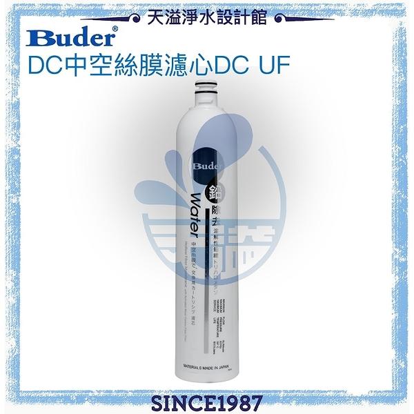 【普德BUDER】DC日本中空絲膜濾心RO-1401 DC UF【一支裝】