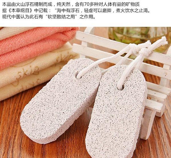[協貿國際] 創意磨腳石去除角質老繭搓腳石 (20個價)