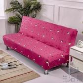 沙發罩折疊沙發無扶手全包萬能沙發套通用型【極簡生活】