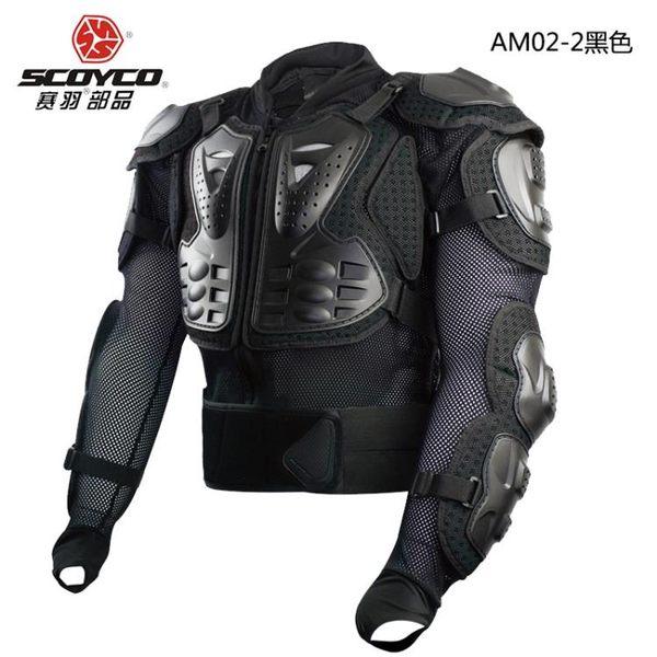 護甲摩托車護甲衣越野盔甲賽車服騎行護具騎士機車裝備防摔衣