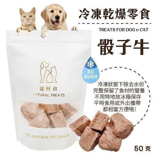 『寵喵樂旗艦店』寵鮮食《冷凍熟成犬貓零食-骰子牛50g》 可常溫保存 無其他添加物