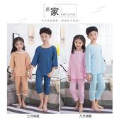 春夏季兒童家居服套裝棉質男童女童九分袖睡衣七分袖內衣空調服禮物限時八九折
