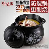 砂鍋燉鍋家用燃氣陶瓷煲湯鍋小沙鍋湯鍋明火耐高溫瓦罐湯煲